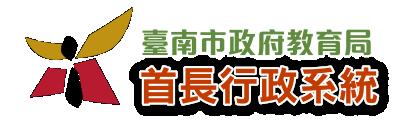 臺南市政府教育局首長行政系統